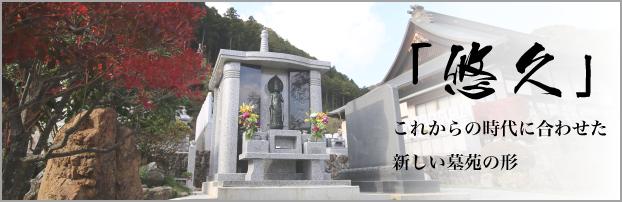 安らぎ墓苑「悠久」